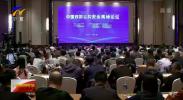 2019中国西部公共安全高峰论坛在银川举办-191014