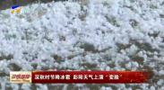 """深秋时节降冰雹 彭阳天气上演""""变脸""""-191017"""