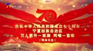 庆祝中华人民共和国成立70周年 宁夏回族自治区 万人同升一面旗 同唱一首歌(现场实况)-191002