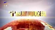 宁夏新闻联播(卫视)-191029