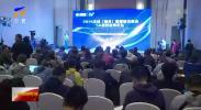2019全球(银川)智慧城市峰会5G建设应用论坛召开-191018