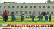 2019年宁夏平安人寿支教行动启动-191017