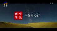 宁夏故事-191019