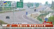 壮丽70年 看宁夏山川巨变-191004