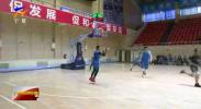 银川市第三届职工篮球赛精彩开赛-191026