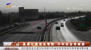 高速公路违法驾驶 行车安全受威胁-191008