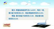 银川河东机场新增多条航线航班-191019