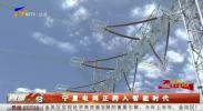 宁夏电网正跨入智能时代-191008