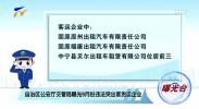 自治区公安厅交管局曝光9月份违法突出客货运企业-191018