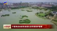 宁夏将启动首轮省级生态环境保护督察-191010