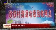 宁夏投入5.2亿元推动农村垃圾专业化治理-191022