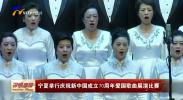 宁夏举行庆祝新中国成立70周年爱国歌曲展演比赛-191015