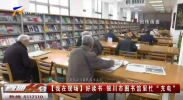 """我在现场:好读书 银川 市图书馆里忙""""充电""""-191009"""