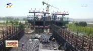 中卫南站黄河大桥项目:抓进度 保质量 建精品工程为祖国献礼-191004