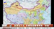 """侦查五个月 民警完成贩毒网络""""拼图""""-191023"""