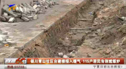银川青山社区自建楼接入暖气 115户居民告别燃煤炉-191009
