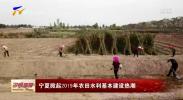宁夏掀起2019年农田水利基本建设热潮-191013