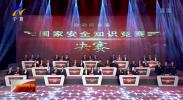 宁夏举办首届国家安全知识竞赛-191030