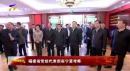 福建省党政代表团在宁夏考察-191017