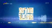 """中阿博览会成为宁夏融入""""一带一路""""的助推器-191007"""