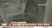 盗窃电器行营业款7000余元 两男子被刑拘-191015