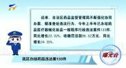 曝光台:我区办结药品违法案133件-191011