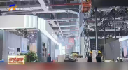 第二届中国国际进口博览会:展位搭建工作基本完成 亮点展品逐步呈现-191031