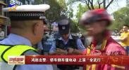 """鸿胜出警:轿车倒车撞电动 上演""""全武行""""-191012"""