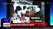第九届宁夏青年创新创业大赛收官-191015