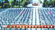 全区监狱首届罪犯文化节闭幕-191023