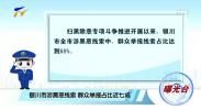 曝光台:银川市涉黑恶线索 群众举报占比近七成-191127