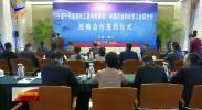 宁东基地管委会与中国石油和化学工业联合会签订战略框架合作协议-191108