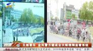 天眼看车 金凤警方建成全天候视频监看系统-191107