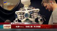 第二同中国国际进入博览会|机器Roboy:机械之躯 灵活细腻-191104