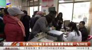 宁夏2020年城乡居民医保缴费标准统一为280元-191113