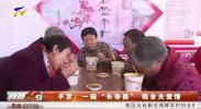 """平罗:一碗""""长寿面""""饱含关爱情-191101"""