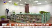 宁夏图书馆升级改造基本完成 11月12日正式开馆-191101