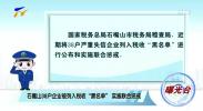 """曝光台:石嘴山38户企业被列入税收""""黑名单""""实施联合惩戒-191108"""
