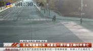 无证驾驶摩托车 西夏区一男子撞上路灯杆身亡-191111