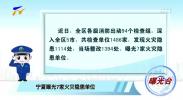 曝光台:宁夏曝光7家火灾隐患单位-191104