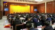 全区干部监督工作会议在银川召开-191112