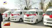 思源项目为宁夏捐赠30辆救护车-191120