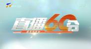 直播60分-191107