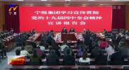 自治区宣讲团成员在宁夏日报报业集团宣讲党的十九届四中全会精神-191127