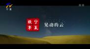 宁夏故事-191104