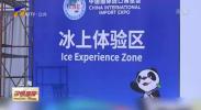 第二届中国国际进口博览会|新增非遗展示及户外互动体验区-191103