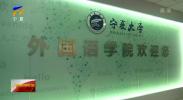宁夏大学成为雅思考试认可机构-191114