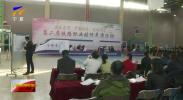 宁夏举行铁路职业技能展示活动-191124
