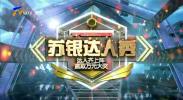苏银达人秀-191124
