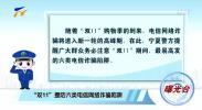 """曝光台丨""""双11""""提防六类电信网络诈骗陷阱-191107"""
